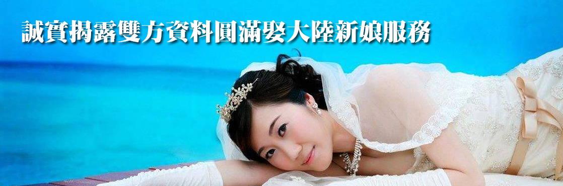 誠實揭露雙方資料圓滿娶大陸新娘服務