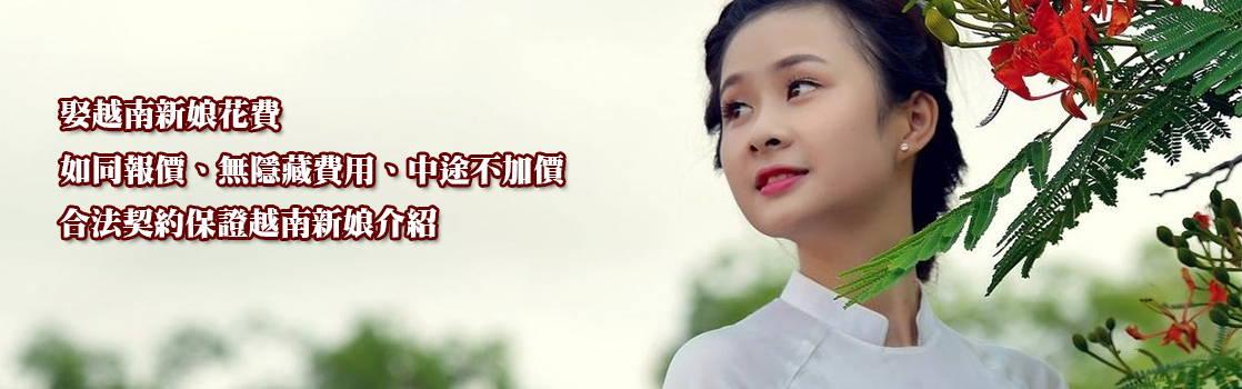 娶越南新娘花費如同報價、無隱藏費用、中途不加價的越南新娘介紹