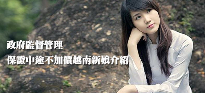政府監督管理保證中途不加價越南新娘介紹