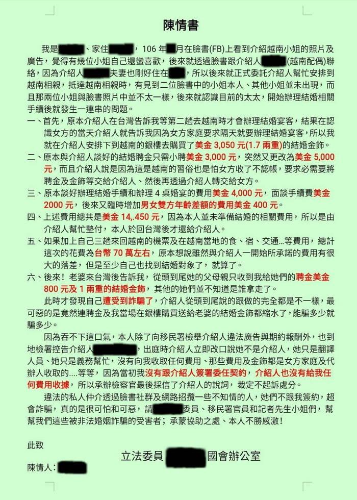 關於越南新娘社團的娶越南新娘騙局